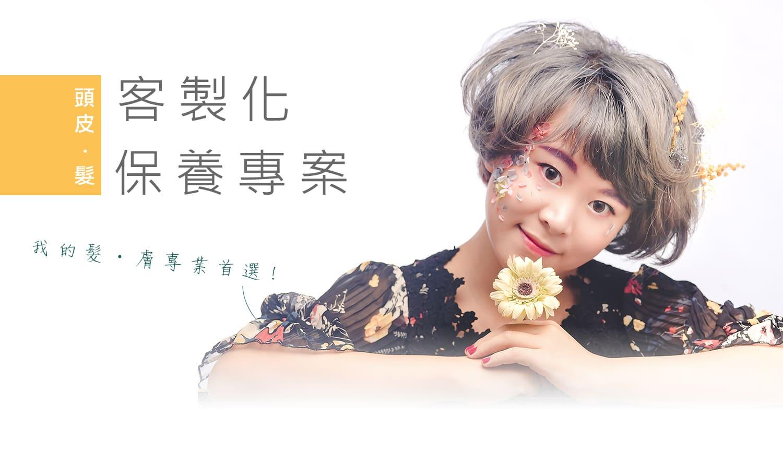 客製化頭皮髮 保養專案  髮膚專業首選